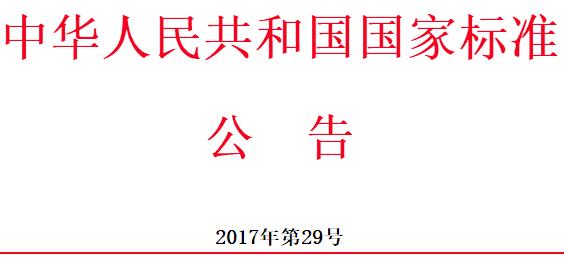 2018年5月1日将实施的日化国家标准