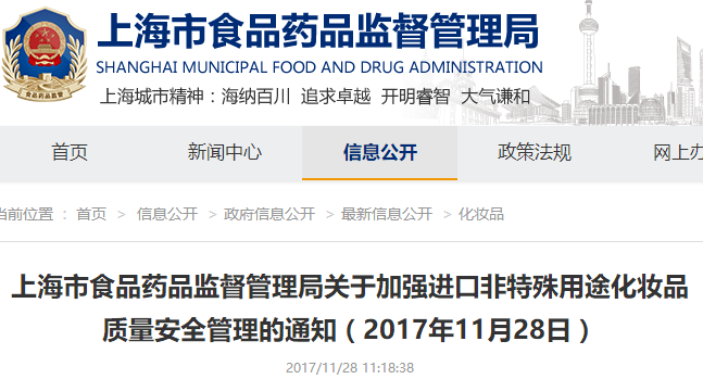 上海食药监要求加强进口非特化妆品质量管理