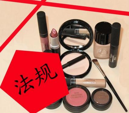 《化妆品卫生监督条例》
