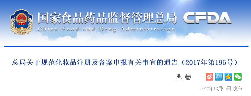 食药总局规范化妆品注册及备案申报事宜通告