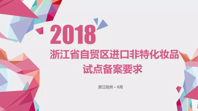 """浙江出台进口非特殊用途化妆品备案""""五最""""优惠政策"""