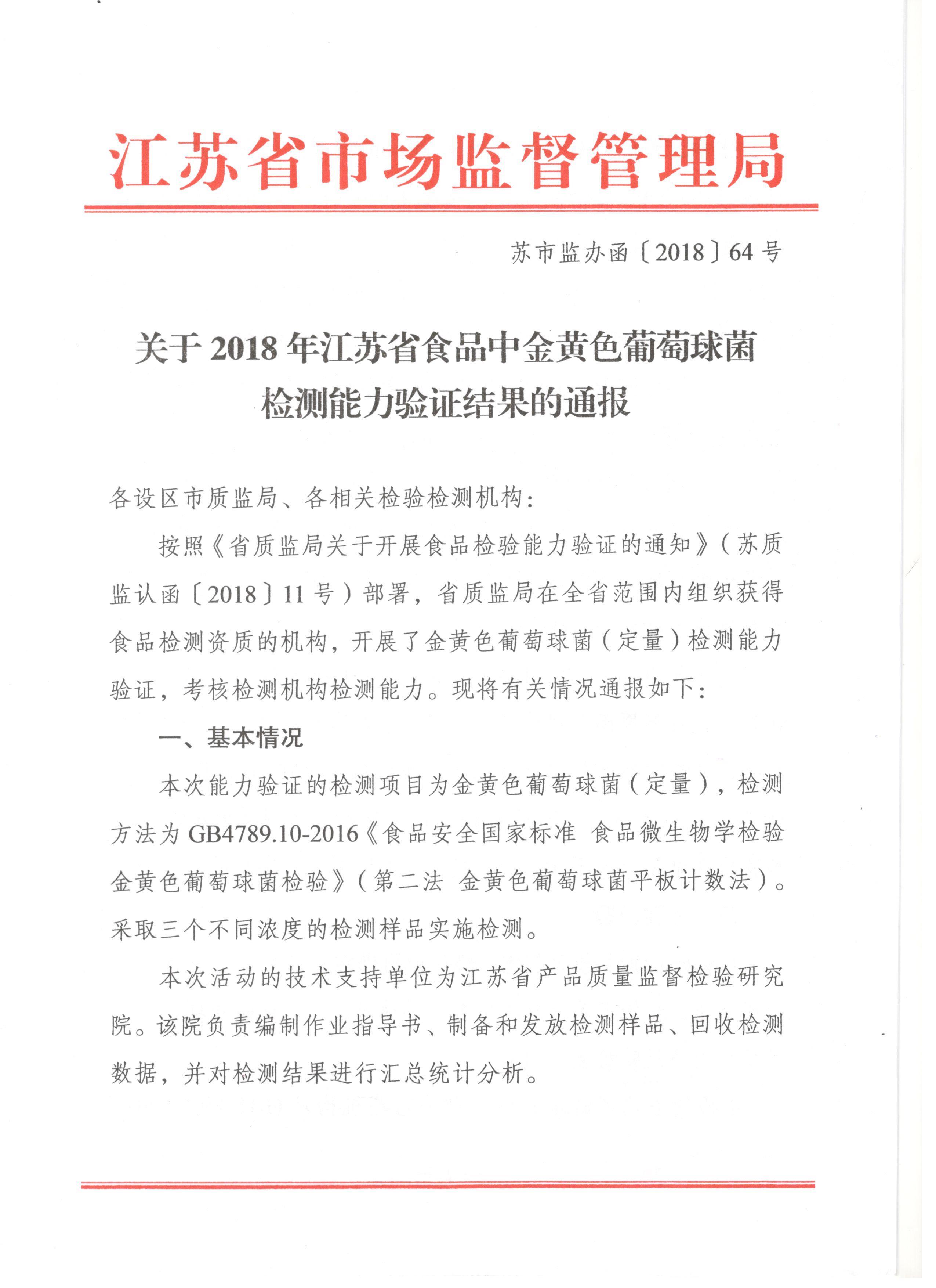 世谱检测通过江苏省市场监督管理局组织的铅和金黄色葡萄球菌能力验证