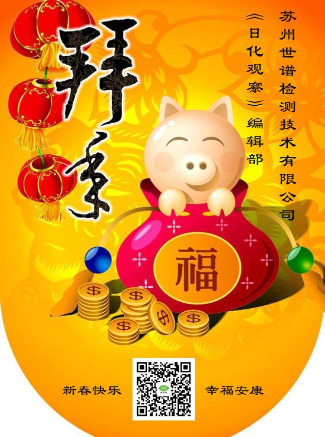 世谱检测恭祝您:新春快乐,幸福安康!