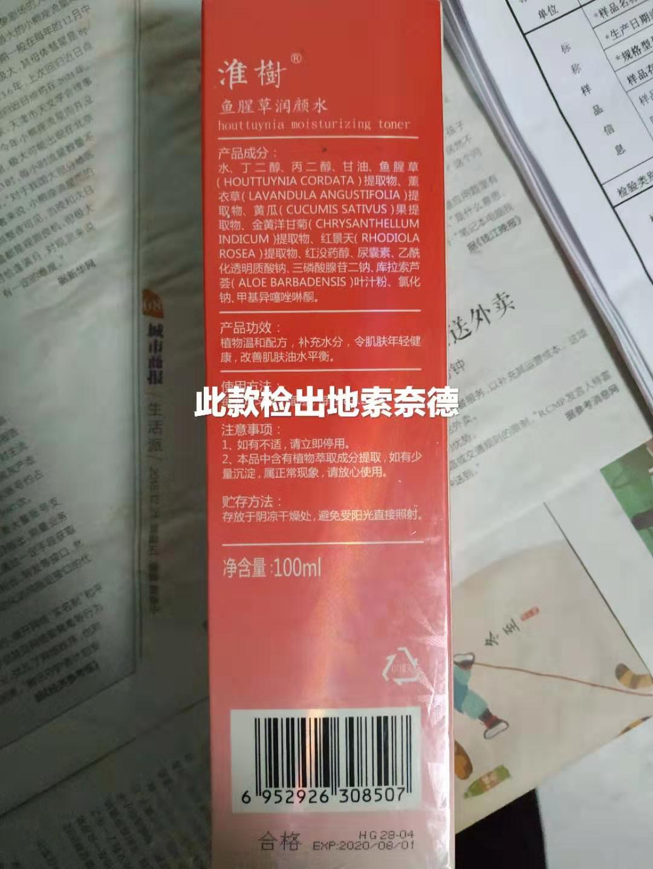 315︱世谱检测:化妆品行业免费检测糖皮质激素--地索奈德检测结果公告