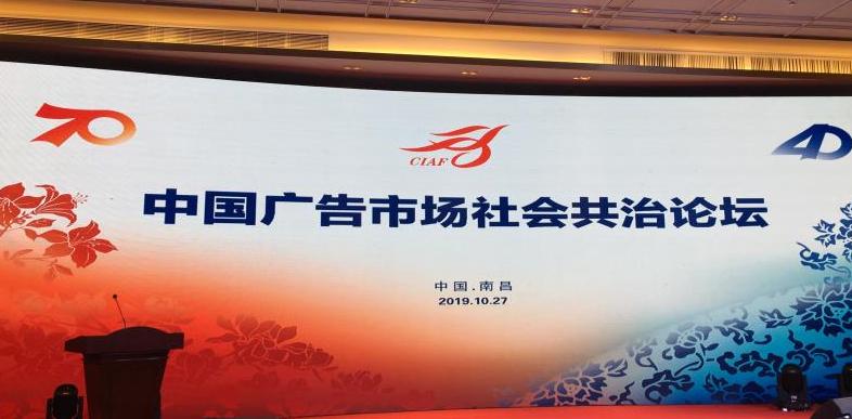 世谱出席中广协广告社会共治论坛