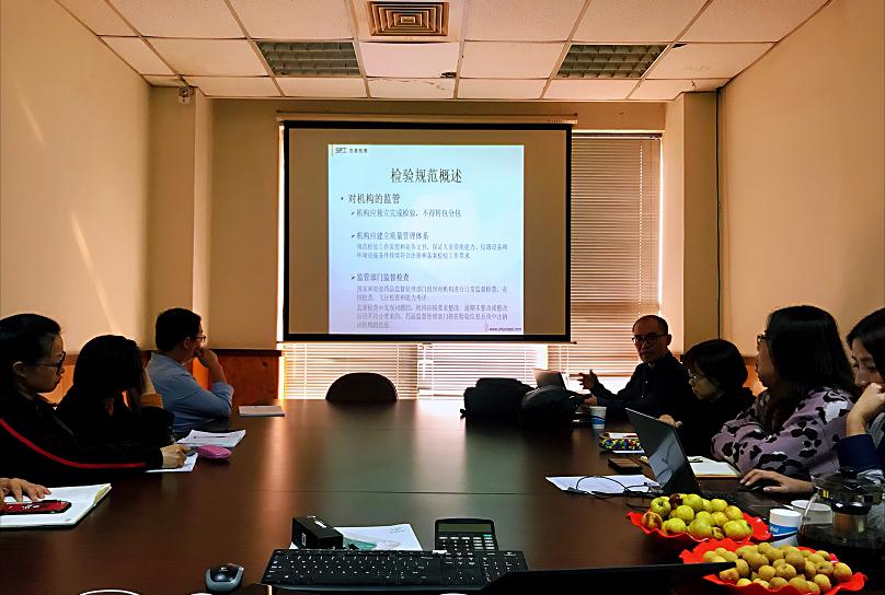 世谱检测为上海康美进行《检验工作新规 企业端应对与实操》培训