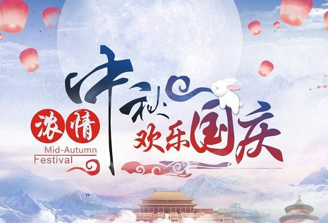 世谱检测祝大家中秋国庆双节快乐!