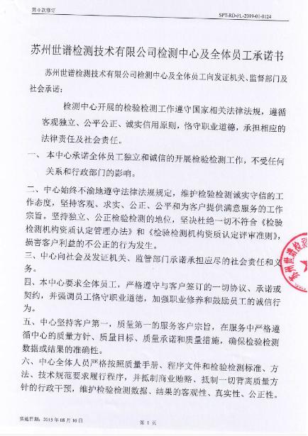 苏州世谱检测技术有限公司检测中心及全体员工承诺书