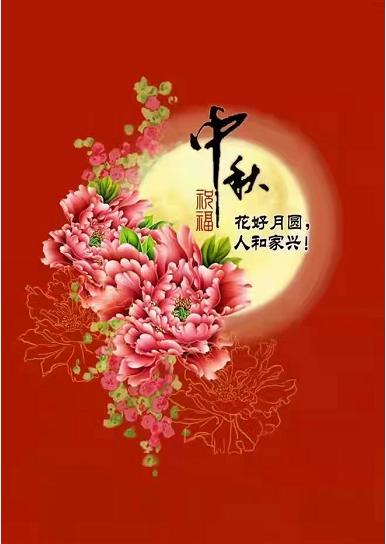 世谱检测全体员工恭祝广大客户中秋节快乐